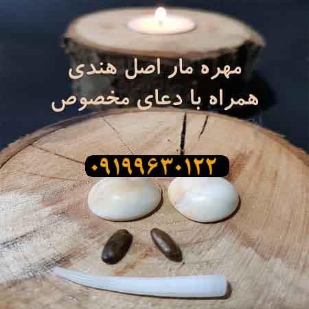 دعای-مخصوص-مهره-مار-اصل