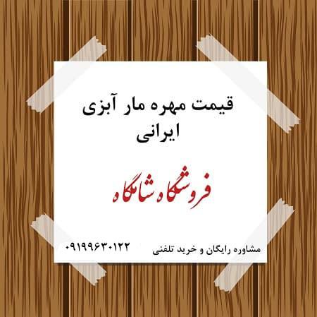 قیمت مهره مار ایرانی