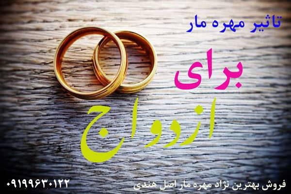 تاثیر-مهره-مار-برای-ازدواج