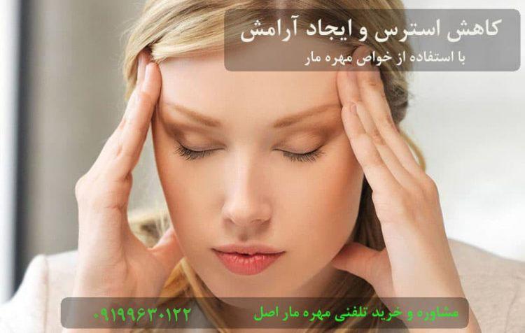 خواص-مهره-مار-برای-کاهش-استرس