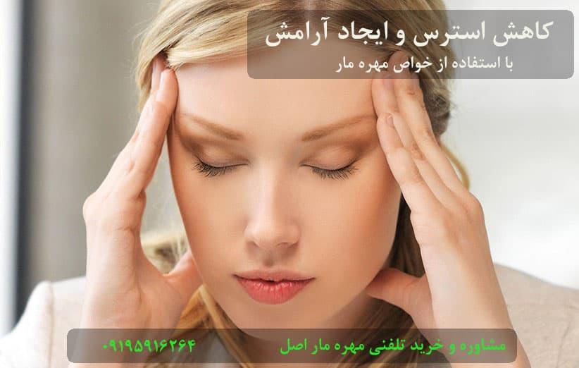 خواص مهره مار برای کاهش استرس